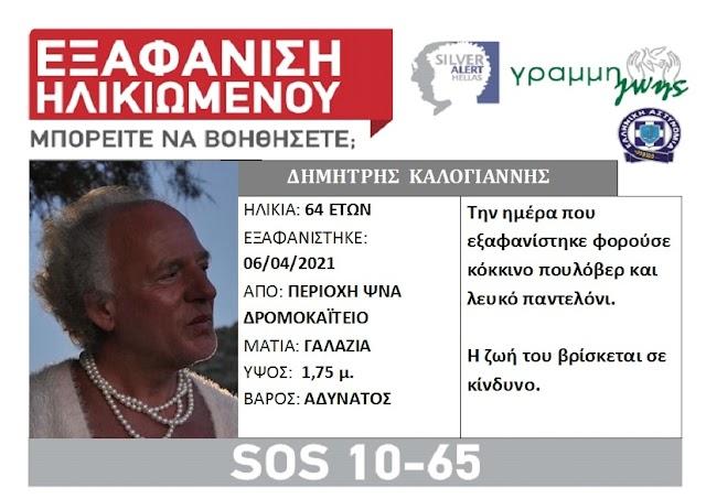 Συναγερμός για την εξαφάνιση 64χρονου από την περιοχή του ΨΝΑ Δρομοκαΐτειο