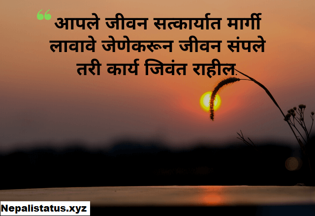 instagram-marathi-status-good-morning-good night