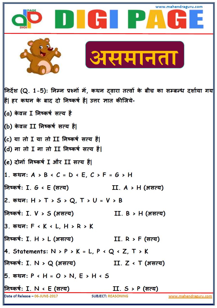 mahendra guru june hindi pdf download download pdf