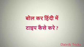 Android मोबाइल में बोल कर हिन्दी में Typing कैसे करे ?