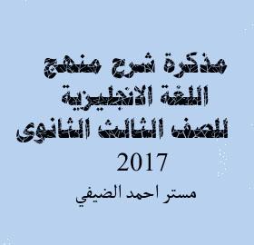 تحميل اقوي مذكرة في اللغة الانجليزية للصف الثالث الثانوي 2017