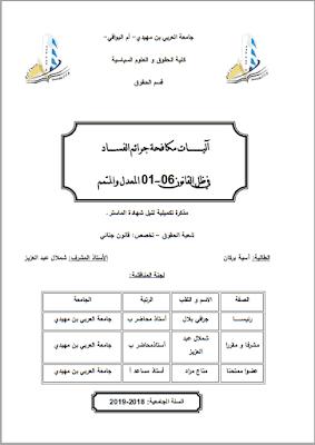 مذكرة ماستر: آليات مكافحة جرائم الفساد في ظل القانون 06-01 المعدل والمتمم PDF