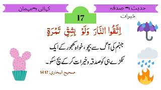 short hadith for kids urdu english
