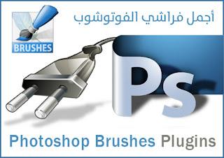 Best Photoshp Brushes free Download,فرش فوتوشوب,تحميل أروع فرش الفوتوشوب مجاناً, تحميل فرش الفوتوشوب مجاناً, مكتبة ملحقات الفوتوشوب,