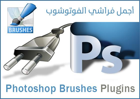 Best Photoshp Brushes free Download,فرش فوتوشوب CS6 ,تحميل فرش فوتوشوب الاحترافية ,Pro Photoshop Brushes,فرش فوتوشوب,فرش فوتوشوب 2019,تحميل فراشي فوتوشوب,,تحميل أروع فرش الفوتوشوب مجاناً, تحميل فرش الفوتوشوب مجاناً, مكتبة ملحقات الفوتوشوب,