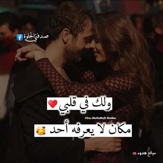 صور حب, بوستات رومانسية,بوستات فيس بوك, بوستات