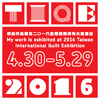 Taiwan International Quilt Exhibition 2016