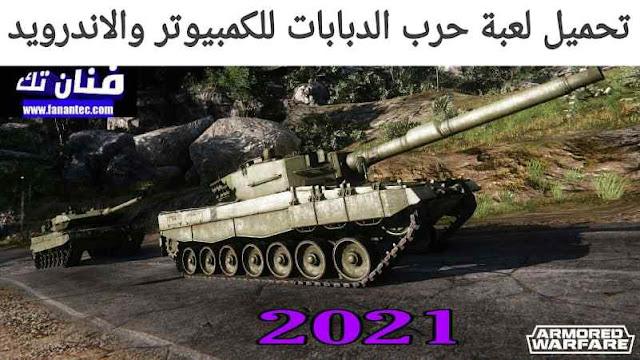 تحميل لعبة حرب الدبابات 2021 Armored Warfare للكمبيوتر والموبايل برابط مباشر