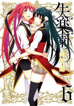 Shitsurakuen Manga