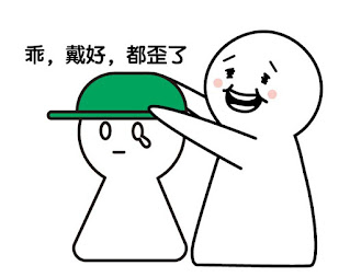 綠帽都歪了,快戴好