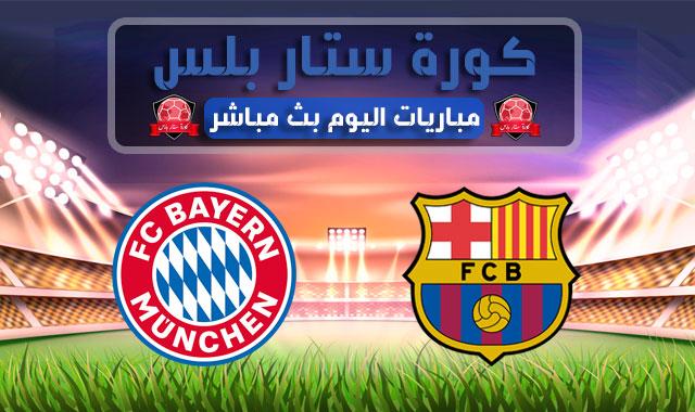 مشاهدة مباراة برشلونة وبايرن ميونخ بث مباشر اليوم الجمعة 14 - 08 - 2020 في دوري أبطال أوروبا
