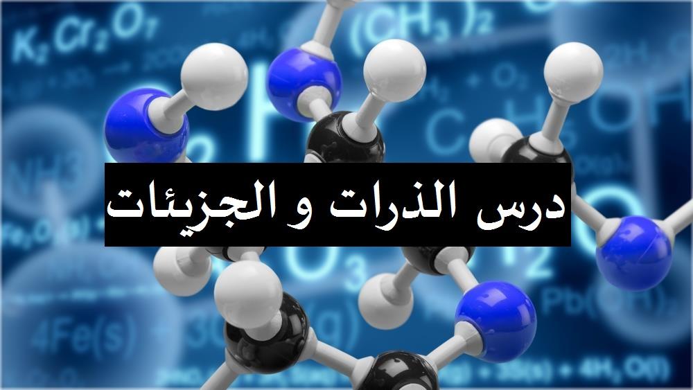 الذرات و الجزيئات