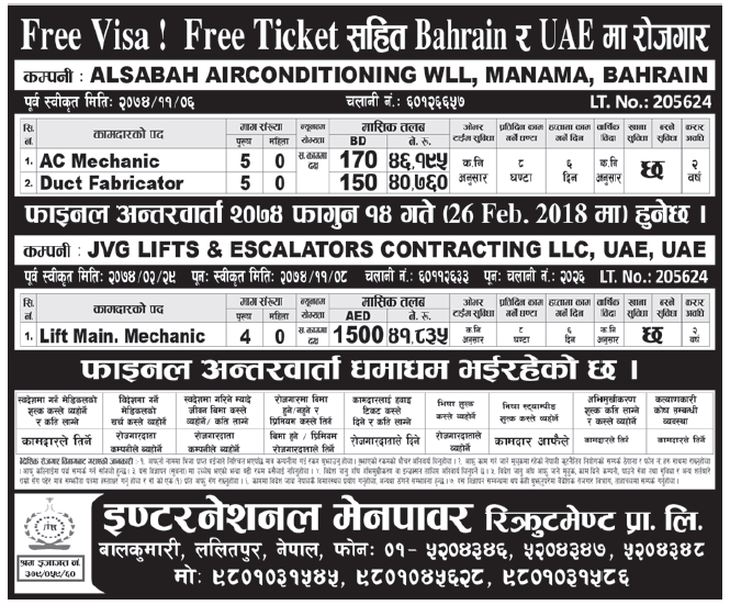 Free Visa Free Ticket Jobs in Bahrain and UAE for Nepali, Salary Rs 46,195