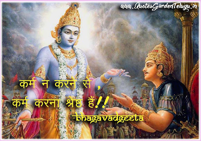 Bhagavadgita quotes in hindi