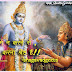 Best of Bhagavadgita messages in Hindi