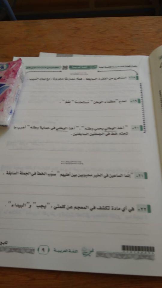 اجابة بوكليت اللغة العربية للثانوية العامة 2020 5