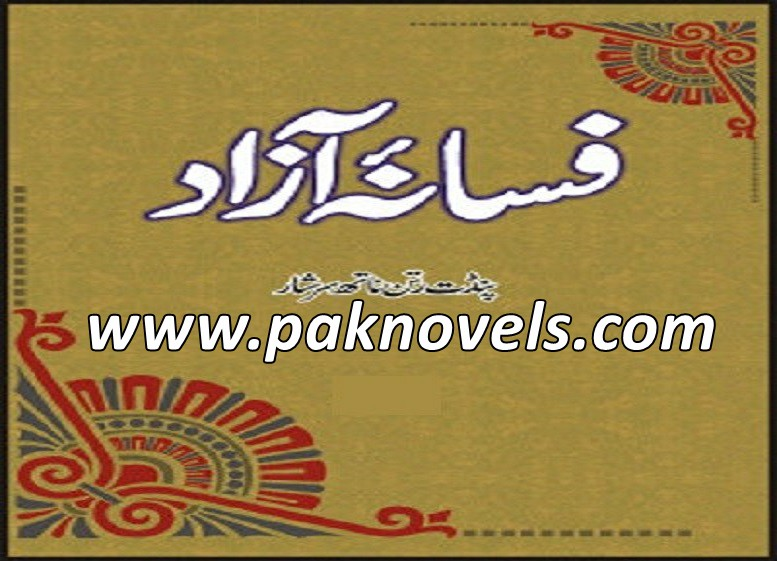 Fasana+e+Azad+By+Pandit+Ratan+Nath+Sarsh