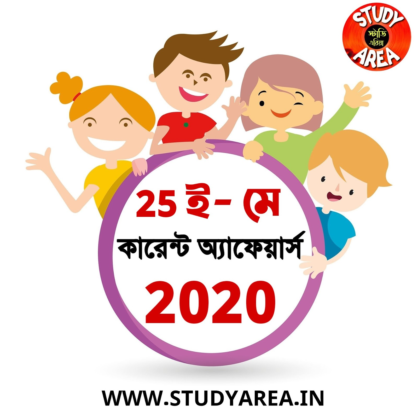 25 th May 2020 Current Affairs in Bengali PDF
