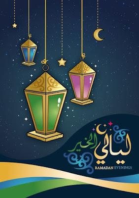 صور  تهنئة بحلول شهر رمضان المبارك