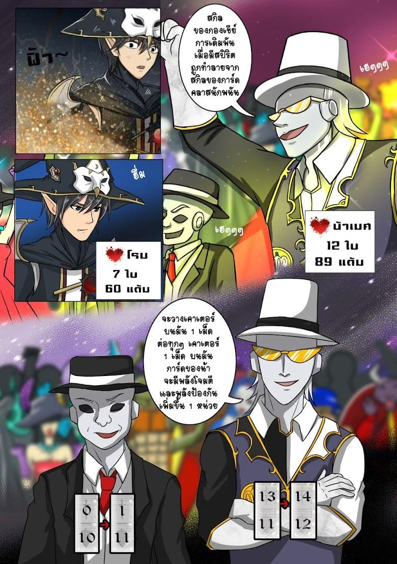 Gambit the Spirit - หน้า 1