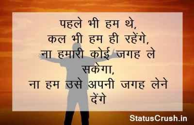 Best Desi Boy Attitude Status in Hindi