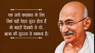 Gandhi- ji-ke-Thoughts