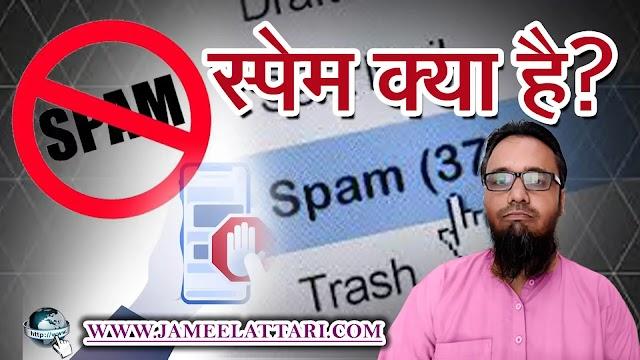 what is spam | स्पेम क्या है?