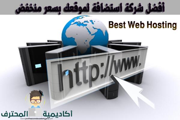 افضل مواقع الاستضافة بسعر منخفض - Best Web Hosting