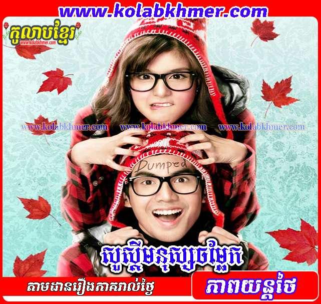 សួស្តីមនុស្សចំម្លែក - Sur Sdey Mnus Chomlek - Thai Movie