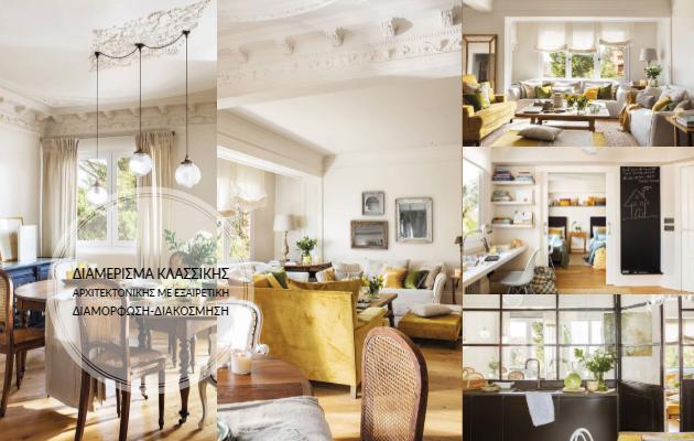 Διαμέρισμα Κλασσικής Αρχιτεκτονικής με εξαιρετική Διαμόρφωση-Διακόσμηση