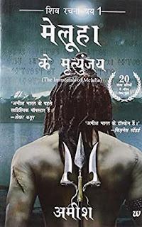 the immortals of meluha amish tripathi,best hindi novels, hindi upnyas list