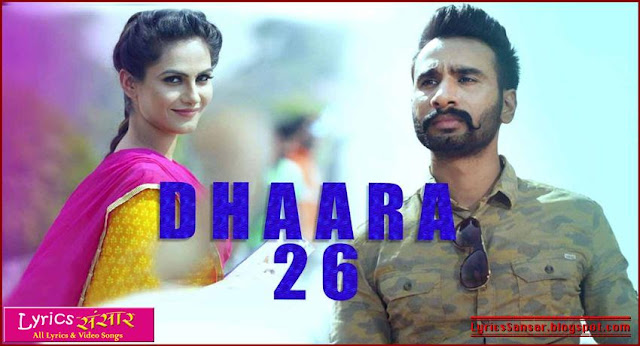 Dhaara 26 : Taare | Hardeep Grewal