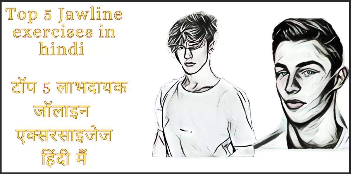 Top 5 Jawline exercises in hindi |  टॉप 5 लाभदायक जॉलाइन एक्सरसाइजेज हिंदी मैं