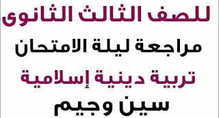 مراجعة مادة التربية الإسلامية للصف الثالث الثانوى,أروع مراجعة التربية الدينية الاسلامية للصف الثالث الثانوى,مراجعة تربية دينية إسلامية للصف الثاني الثانوي الترم الثاني 2019,الصف الثالث الثانوي,مراجعة مادة التربية الإسلامية للصف الثالث الثانوى pdf,تلخيص مادة التربية الإسلامية للصف الثالث الثانوى,مراجعه ماده التربية الدينية الاسلامية الصف الثالث الثانوى,مراجعة التربية الدينية الإسلامية للصف الثاني الثانوي الترم الأول 2020,مراجعة نهائية لمادة التربية الإسلامية للصف الثاني الإعدادي