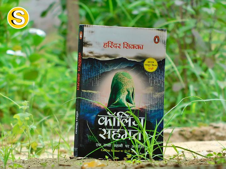 calling-sehmat-book-in-hindi