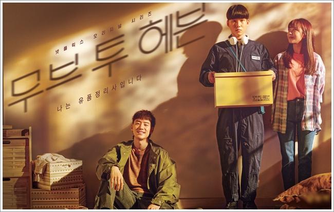 Drama Korea | Move to Heaven (2021)