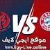 مشاهدة مباراة بايرن ميونخ وماينز بث مباشر ايجي لايف بتاريخ 03-01-2021 في الدوري الالماني