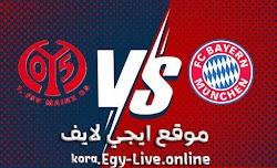 نتيجة مباراة بايرن ميونخ وماينز ايجي لايف بتاريخ 03-01-2021 في الدوري الالماني