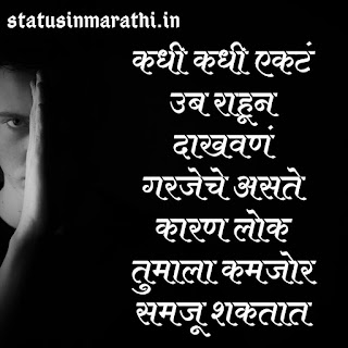Alone Status In Marathi Language