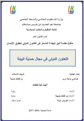 مذكرة ماستر: التعاون الدولي في مجال حماية البيئة PDF
