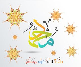 صورة مزخرفة جميلة لاسم النبي محمد صلى الله عليه وسلم مكتوب بطريقة جميلة ومزخرفة