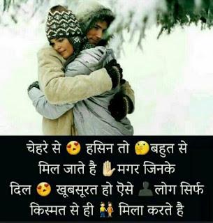 true love status best in hindi