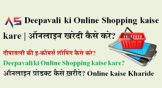 Deepavali ki Online Shopping kaise kare | ऑनलाइन खरेदी कैसे करे?
