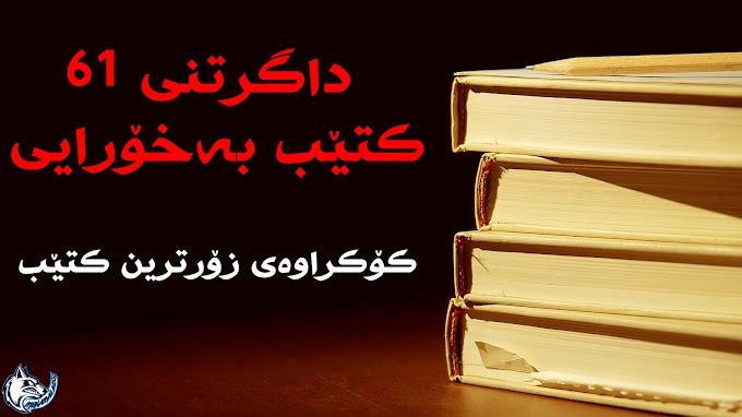 داگرتنی 61 كتێب بهخۆرایی - كۆكراوهی زۆرترین كتێب  Download 61 book Kurdi One click