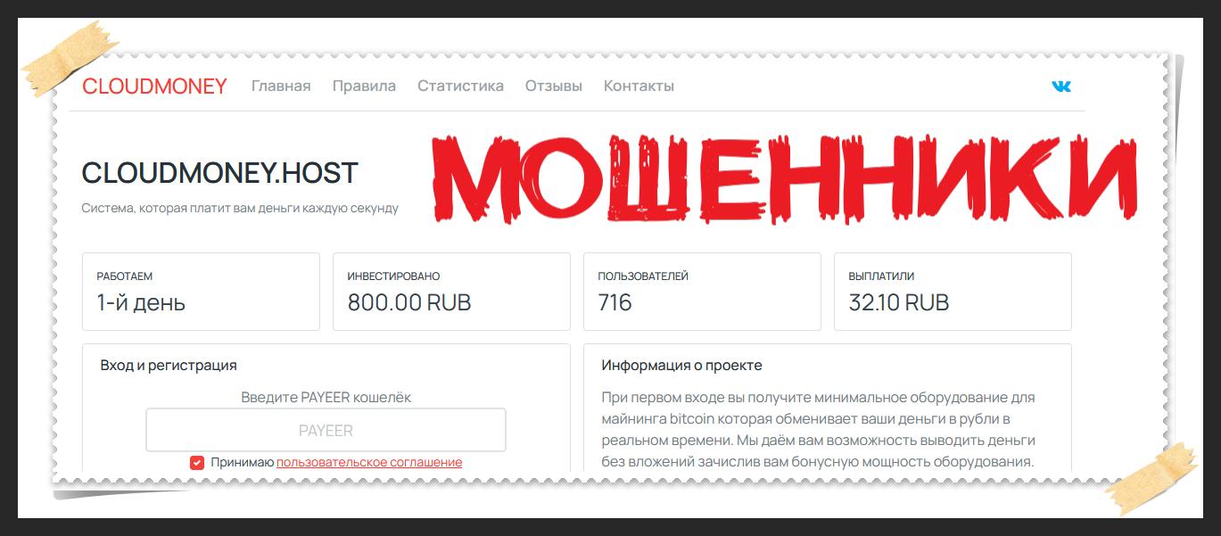 Мошеннический сайт cloudmoney.host – Отзывы, развод, платит или лохотрон? Информация от PlayDengi