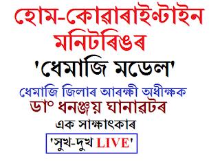 সুখ-দুখ LIVE :: হোম কোৱাৰাইণ্টানৰ ধেমাজি মডেল এইবাৰ গুৱাহাটীলৈ