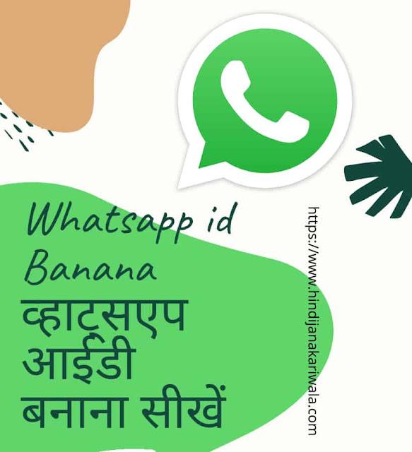 Whatsapp id Banana सीखें   व्हाट्सएप आईडी बनाना सीखें