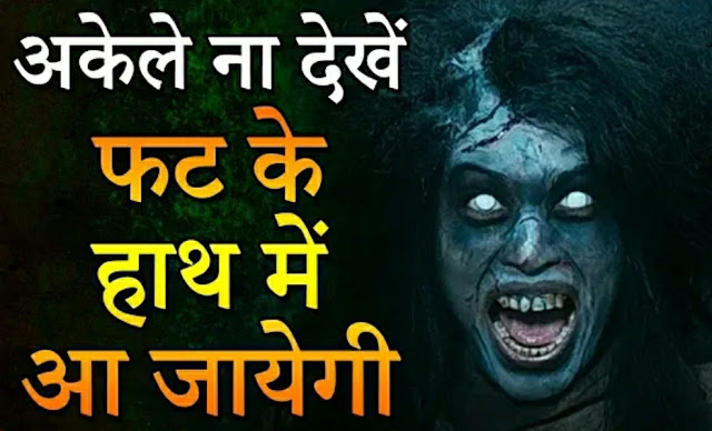 Real Ghost Stories In Hindi With Pictures