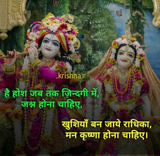 colorful text write in hindi over the lord krishna images