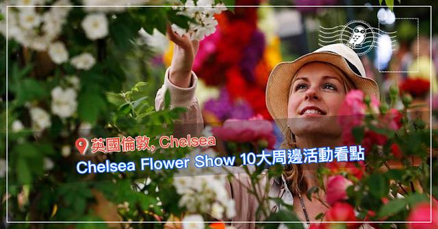 英國最大春季盛會「Chelsea Flower Show」不花大錢也好玩!
